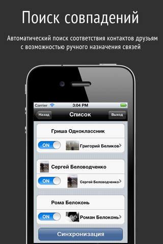 Программу 5 айфон на из вк